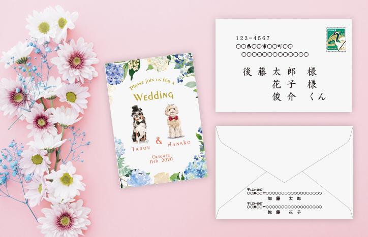 結婚式招待状返信 横書き