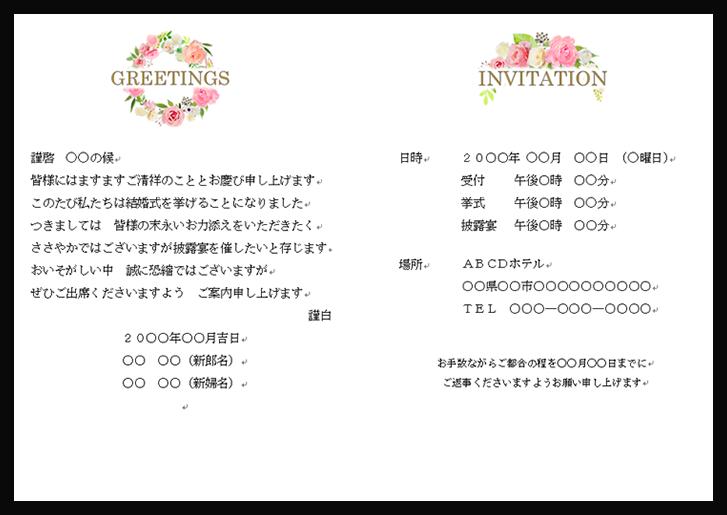 結婚式招待状の文例集