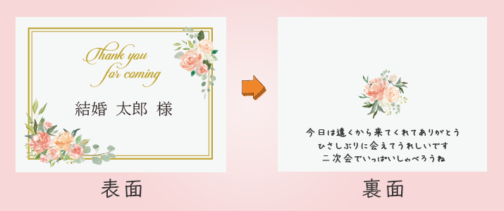 結婚式席札について 結婚式のペーパーアイテムならいっぽ